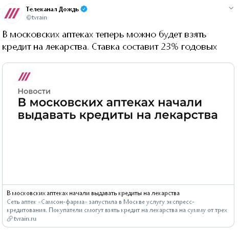 Взять в кредит москва получить кредит с открытыми просрочками без залога